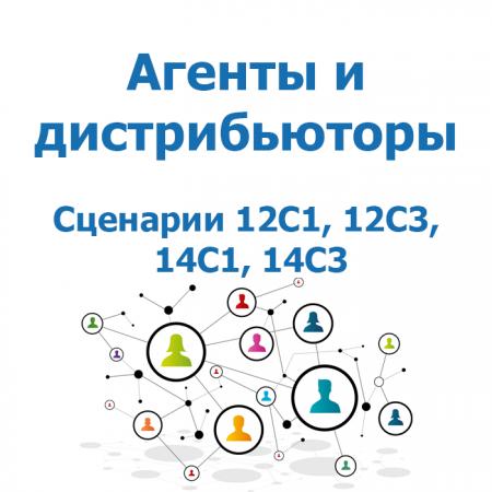 Агенты и дистрибьюторы - Карта найма - Сценарии 12C1, 12C3, 14C1, 14C3