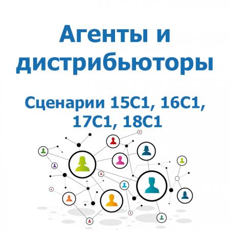 Агенты и дистрибьюторы - Карта найма - Сценарии 15C1, 16C1, 17C1, 18C1
