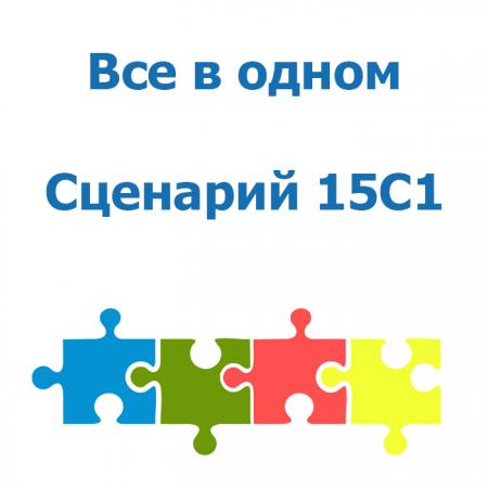 Все предложения в одном - Сценарий 15C1